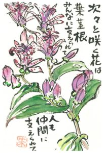 絵手紙コンテスト